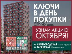 ЖК «Кварталы 21/19»! Рядом метро. 5 км от ТТК Готовые и строящиеся квартиры от 3,9 млн